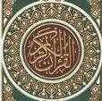 Mutiara Al Quran Penyejuk Hati