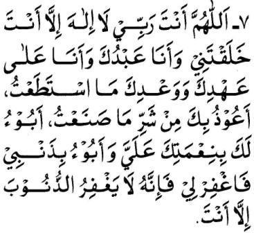 sayidul istighfar doa nabi muhammad saw